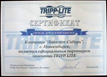Сертификат Tripp-Lite